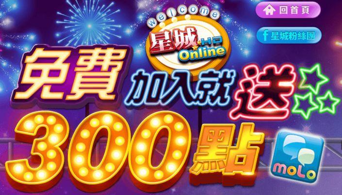 免費加入星城Online 就送300遊戲點數(moLo APP限定) http://ts888.com.tw/