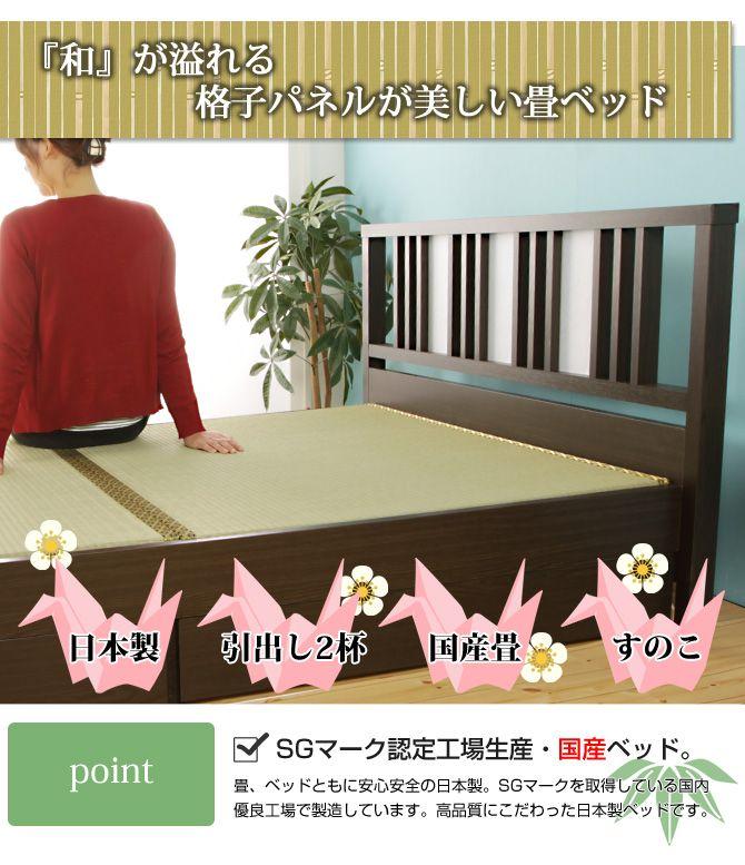 日本製 畳ベッド 収納ベッド セミダブル 引き出し付き。収納ベッド 畳ベッド セミダブル フレームのみ 格子パネル 引き出し付 和風 アジアン パネル型ベッド すのこ 収納付き セミダブルベッド 和室 いぐさの香りのする たたみ タタミ 日本製[2016tatamicam] セミダブル セミダブルベッド セミダブルベット セミダブルサイズ