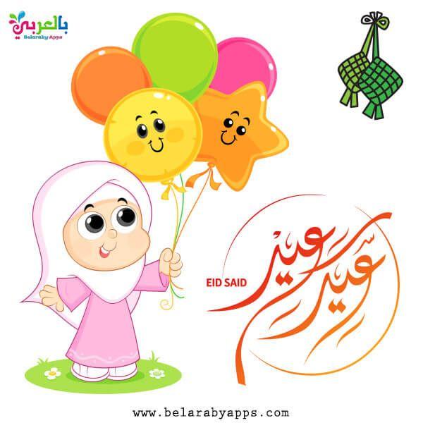 صور رسومات عيد الفطر المبارك رسم مظاهر العيد بالعربي نتعلم Art Bundle Dark Wallpaper Funny Emoticons