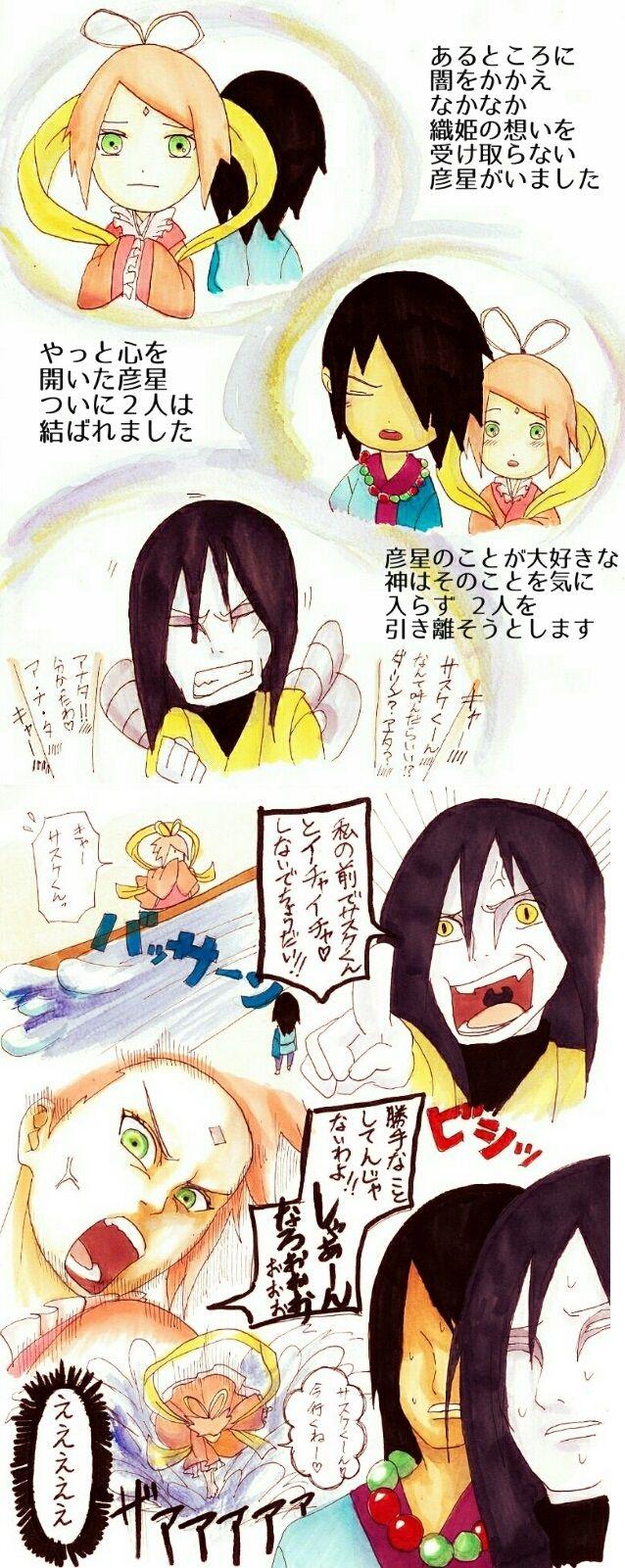 F A Cf Ad C A Bd Da C A Naruto Pics Naruto Art also Sasukeuchiha further Df A D Eed B F Eac D furthermore B B Cadb Adc Ac likewise F Aac Bae B Db C D A F D. on naruto shippuden ideas