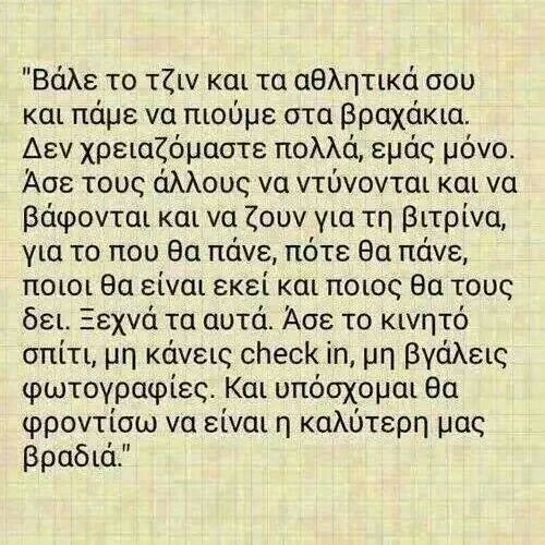 #greek quotes #let's drink together  Ε ΝΑΙ!!!