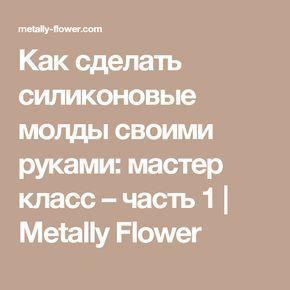 Как сделать силиконовые молды своими руками: мастер класс – часть 1 | Metally Flower