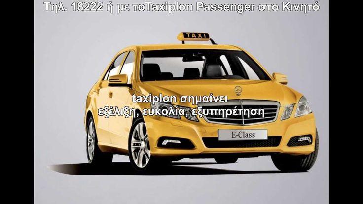 Ταξι Τηλέφωνα Τηλ 18222 Taxiplon