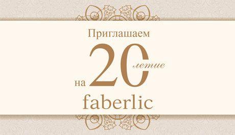 ЗДЕСЬ КРУТО: Приглашаем на 20-летие Faberlic!