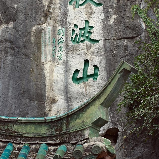 #Guilin #china #travel #editorial #photography #stone #culture