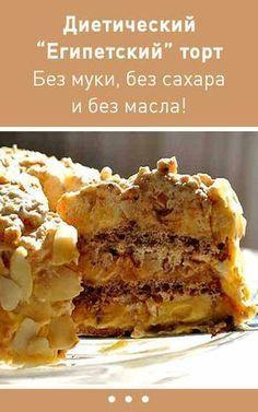 Торт Египетский. Диетический вариант: без муки, сахара и масла!