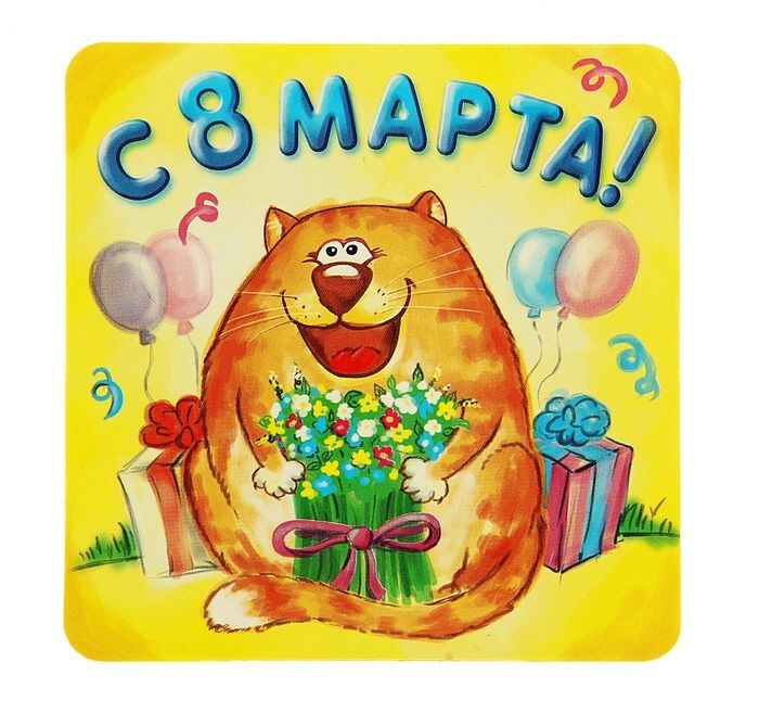 поздравления с 8 марта в картинках с котами мерида первая пиксаровская
