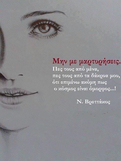 Ν.Βρεττάκος