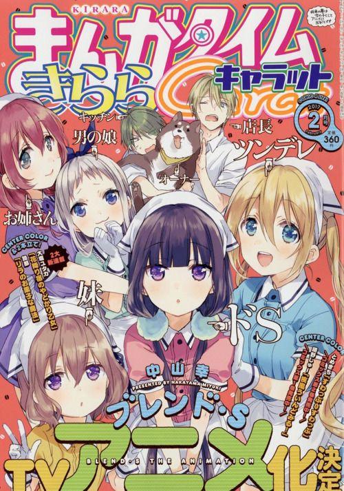 El Manga Blend S tendrá Anime para televisión. Anime