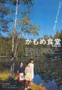 카모메 식당 - japan movie