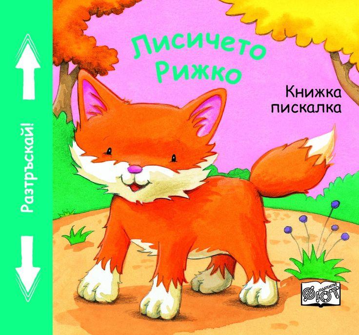 Книжка пискалка за най-малките - Лисичето Рижко. Лисичето Рижко повежда приятелите си на голямо приключение. Те стигат чак в сърцето на гората и прекарват там един незабравим ден! Разтръскайте книгата и чуйте малкото лисиче!