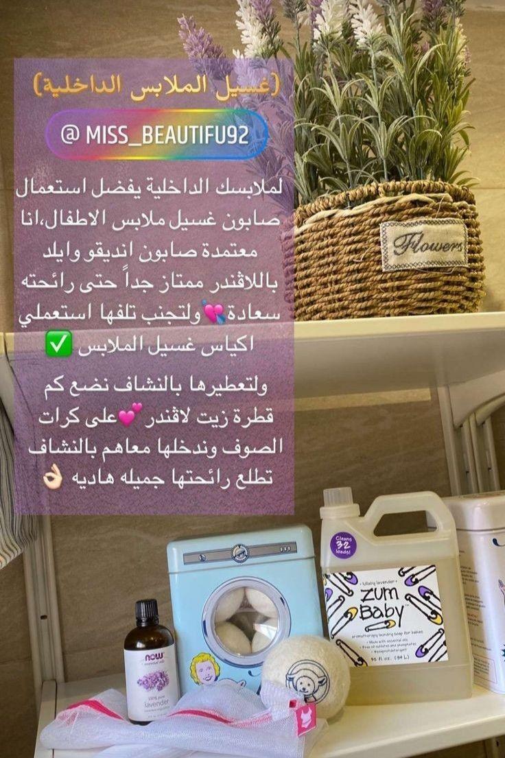 Pin By 𝚂𝚑 On نصايح In 2020 Skin Care Women Beauty Skin Care Beauty Skin