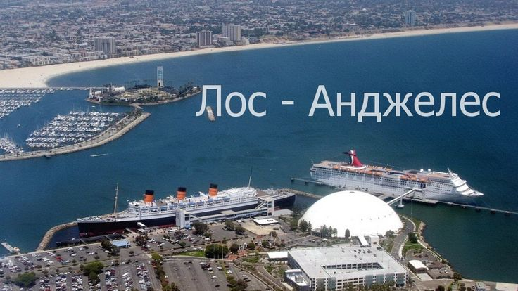 Обзор Тихоокеанского круиза из Лос - Анджелеса от клуба inCruises