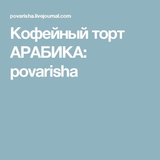 Кофейный торт АРАБИКА: povarisha