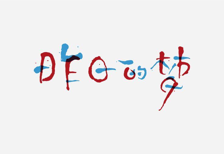 七招打造有逼格的字体|字体|原创/自译教程|刘柏坤 - 设计文章/教程分享 - 站酷 (ZCOOL)