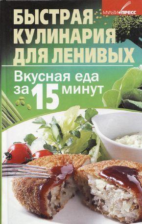 Куприна и быстрая кулинария для ленивых вкусная еда за 15 минут 2011