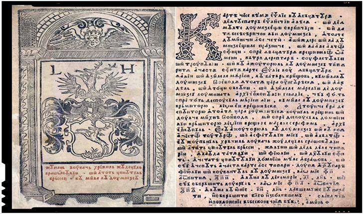 Diaconul Coresi a fost mester tipograf roman si traducator, originar din Targoviste, fiind de asemenea si editorul primelor carti tiparite in limba romana. In ...