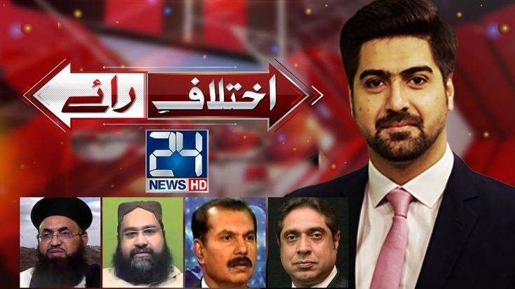 Daish activated in Pakistan | Ikhtilaf E Raye | 2 January 2018 | 24 News HD