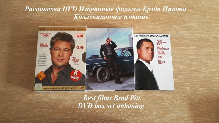 Распаковка DVD Брэд Питт избранные фильмы / DVD Brad Pitt best films box...