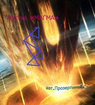 Это умная чистка, Йера с Ансуз как программа которая не дает пережечь определенные места при чистке. Райдо с Наут это типа желоба, направляет огненный поток. Беркано сразу залечивает и дает регенерацию поврежденным местам и напитывает энергией . Йера с Беркано — здоровый обновленный организм )))) Соуло — огонь, не просто огонь даже, эта руна позволяет …