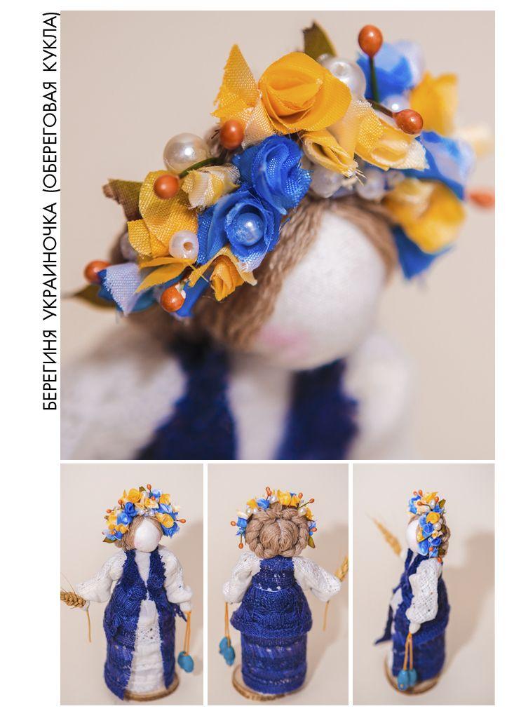 Берегиня в украинском костюме (обереговая кукла). Рост 16 см  Материалы: Натуральное дерево, лён, хлопок, кружево, хлопковая нить, бисер, искусственные камни, искусственные цветы, натуральная пшеница. handmade  motanka dolls