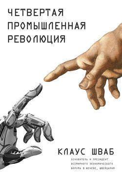 """О книге Клауса Шваба """"Четвертая промышленная революция..."""" Информация, ОБразование, деградация, будущее, цифровые технологии, технологии, длиннопост"""