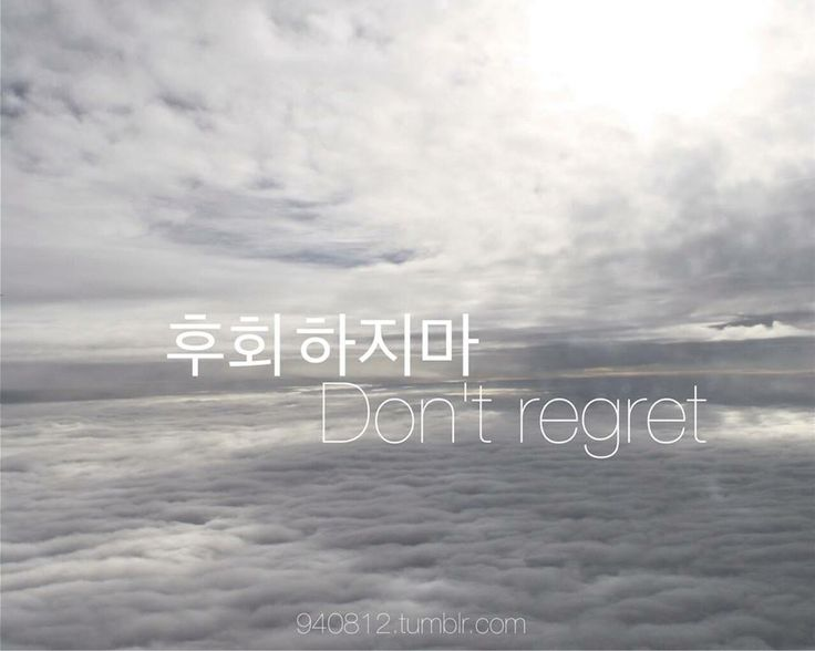 Pinterest Quotes Com: 24 Best Images About Korean Poetry, Quotes And Sayings On