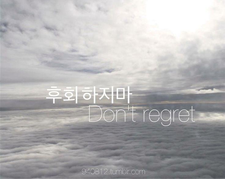 후회 하지마 don't regret