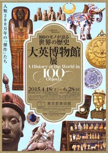 100のモノが語る世界の歴史 大英博物館展
