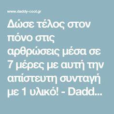 Δώσε τέλος στον πόνο στις αρθρώσεις μέσα σε 7 μέρες με αυτή την απίστευτη συνταγή με 1 υλικό! - Daddy-Cool.gr