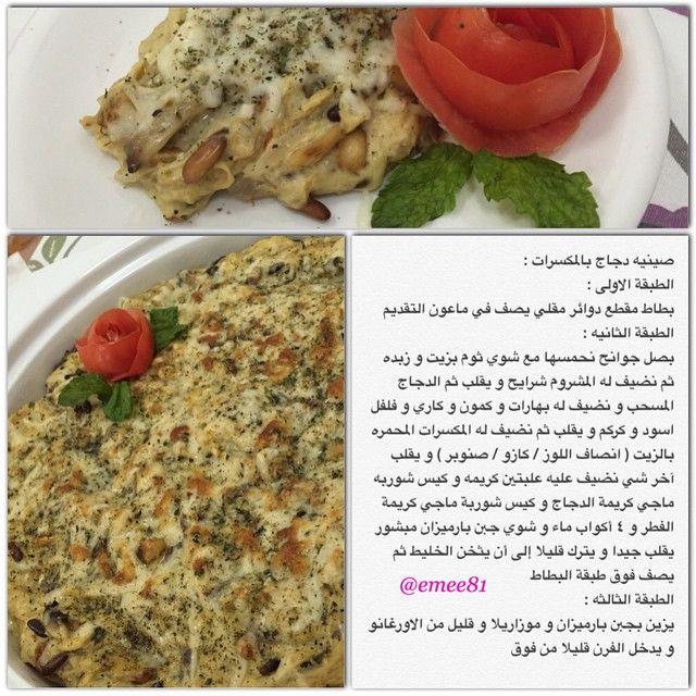 طريقة صينيه الدجاج بالمكسرات طبعا هذي الكميه لدجاجتين إذا تبونها على دجاجه وحده اخذوا نص المقدار Padgram Recipes Cooking Ramadan Recipes