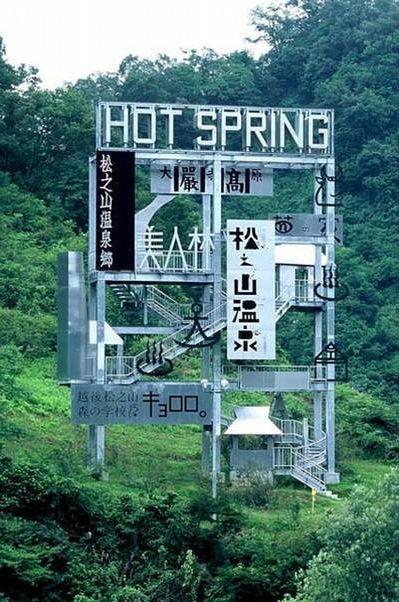 松之山温泉広告塔: Matsunoyama hot spring billboard: by Katsumi Asaba