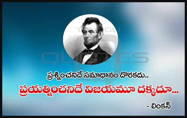Best-Abraham-Lincoln-Telugu-quotes-Whatsapp-Pictures-Facebook-HD-Wallpapers-images-inspiration-life-motivation-thoughts-sayings-free