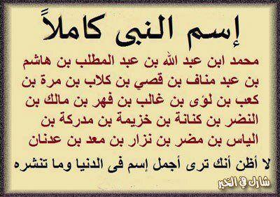 محمد صلى الله عليه وسلم complete name of the prophet s.a.s