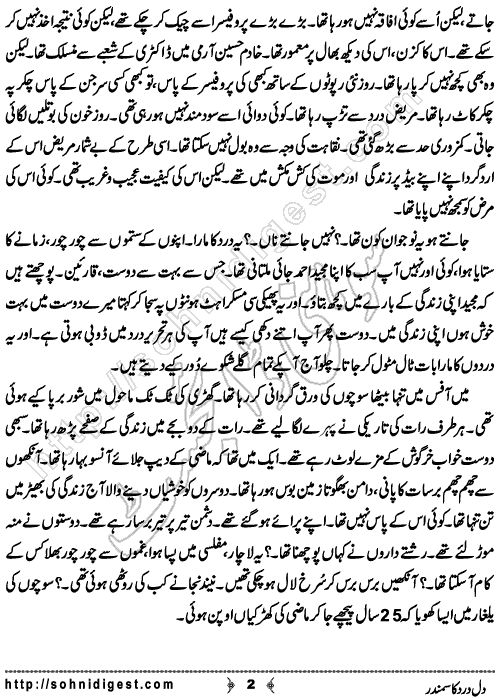 Dil Dard Ka Samandar True Story By Majeed Ahmed Jai True
