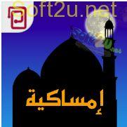 مع اقتراب شهر رمضان المبارك يبحث المسلمون عن امساكية رمضان 2017 1438 هجريا و وموعد الامساك و الافطار وفي اول يوم رمضان 2017