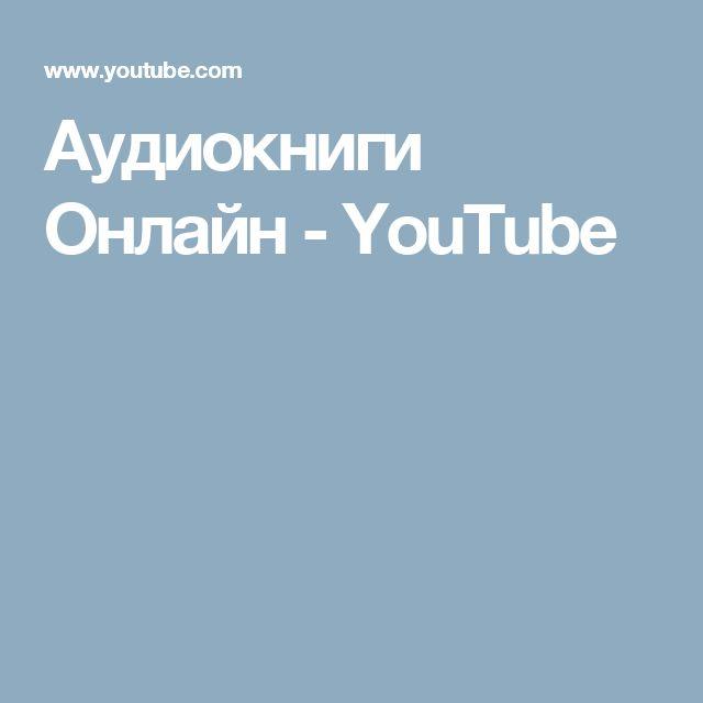 Аудиокниги Онлайн  - YouTube