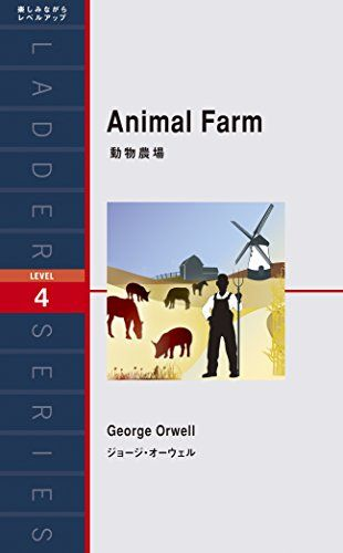 動物農場 Animal Farm (ラダーシリーズ Level 4)   ジョージ・オーウェル https://www.amazon.co.jp/dp/4794601840/ref=cm_sw_r_pi_dp_x_D6vHzbD1MN7MJ