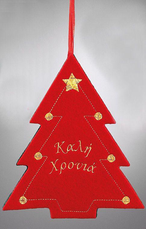 www.mpomponieres.gr Χριστουγεννιάτικο κρεμαστό δέντρο για πόρτα ή τοίχο, φτιαγμένο από τσόχα σε δυο χρώματα και κεντημένο καλή χρονιά. Η διάσταση για το διακοσμητικό δεντράκι είναι 28,5Χ18,5cm. Όλα τα χριστουγεννιάτικα προϊόντα μας είναι χειροποίητα ελληνικής κατασκευής και μπορεί να γίνει όποια αλλαγή θέλετε στα χρώματα ακόμα και στα σχέδια. http://www.mpomponieres.gr/xristougienatika/xristougeniatiko-kremasto-dentro-apo-tsoxa.html #burlap #christmas #ornament #felt #stolidia…