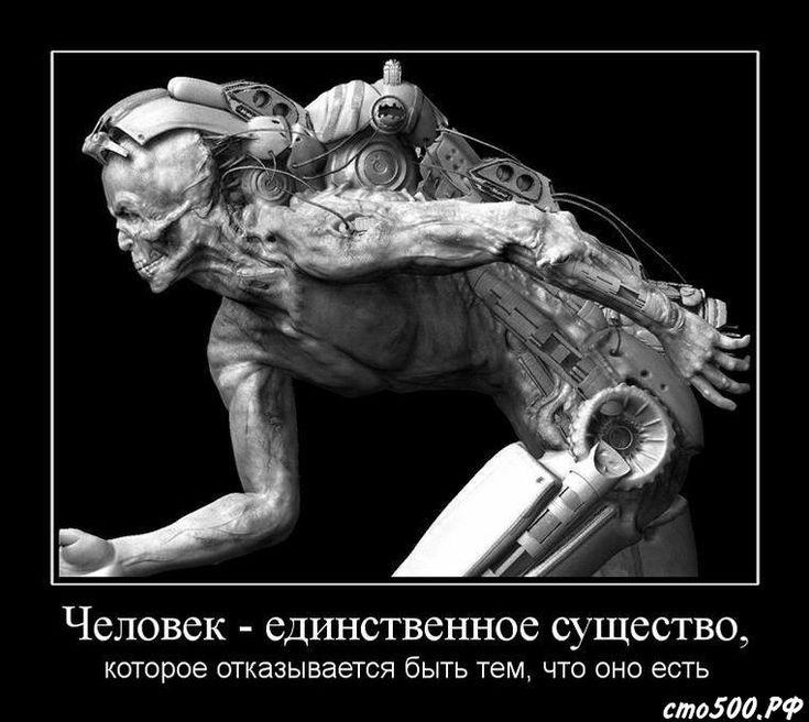 Человек - единственное существо, которое отказывается быть тем, что оно есть