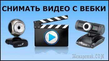Программа для записи видео с веб камеры — обзор 5 лучших рекодеров