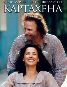 """Красивый и пронзительный фильм с блистательным дуэтом Кристофера Ламберта и Софи Марсо""""Картахена""""Приятного просмотра!"""