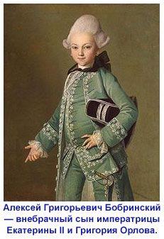 Алексей Григорьевич Бобринский — внебрачный сын императрицы.