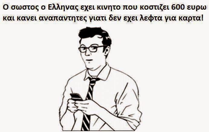 Ελληνικό Καλειδοσκόπιο: Και σκλάβος και μαλάκας!