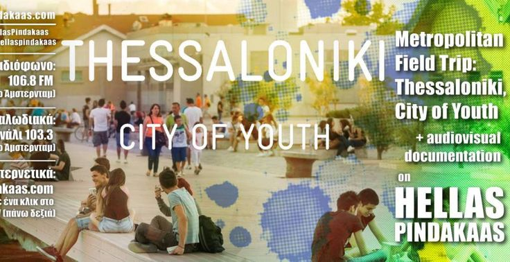 When water unites us… Dutch & Greek City Makers meet in Thessaloniki – This is their story – Thursday at 21'00 – Hellas Pindakaas