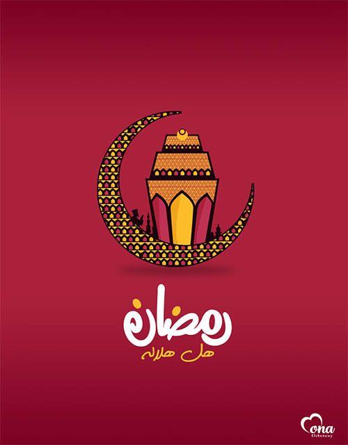 20+ Ramadan Kareem Wallpapers 2016   Wallpapers   Design Blog