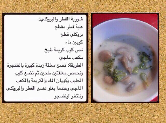 شوربة الفطر و البروكولي Food Pastry Recipes