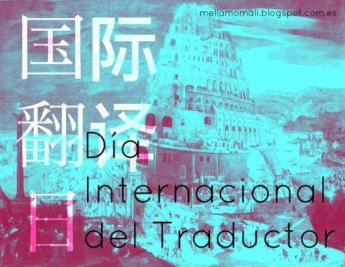 ¡Feliz día Internacional del Traductor! 祝大家国际翻译日快乐!  http://mellamomali.blogspot.com.es/2014/09/entrevista-alicia-relinque-eleta-en-el.html#.VCqmA-d9ntl