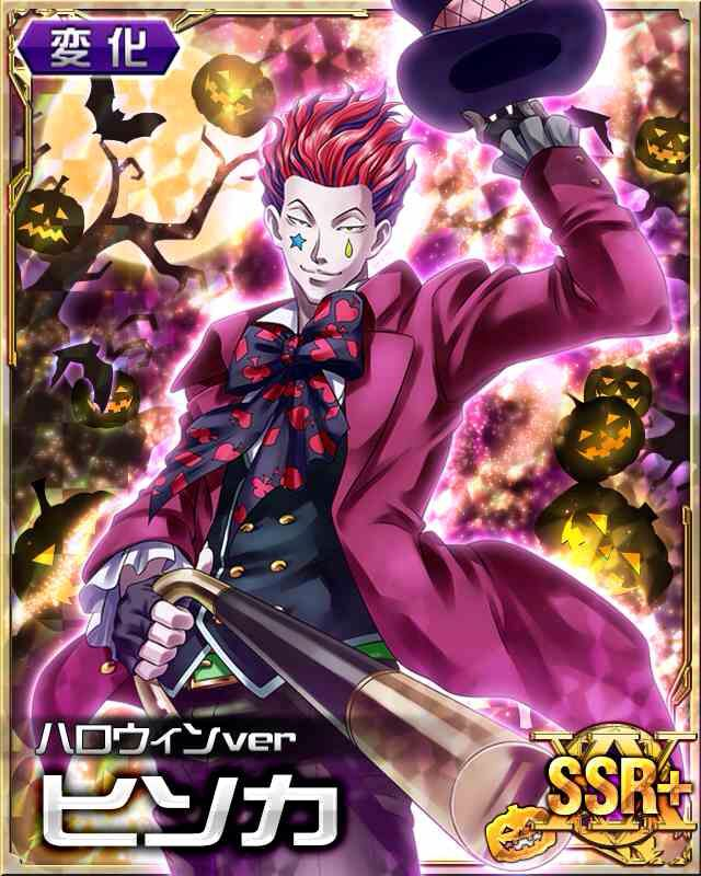 Hisoka Hunter X Card