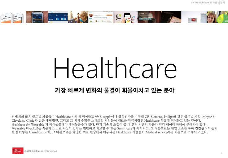 Ux trend report 2014 healthcare by Kim Taesook via slideshare